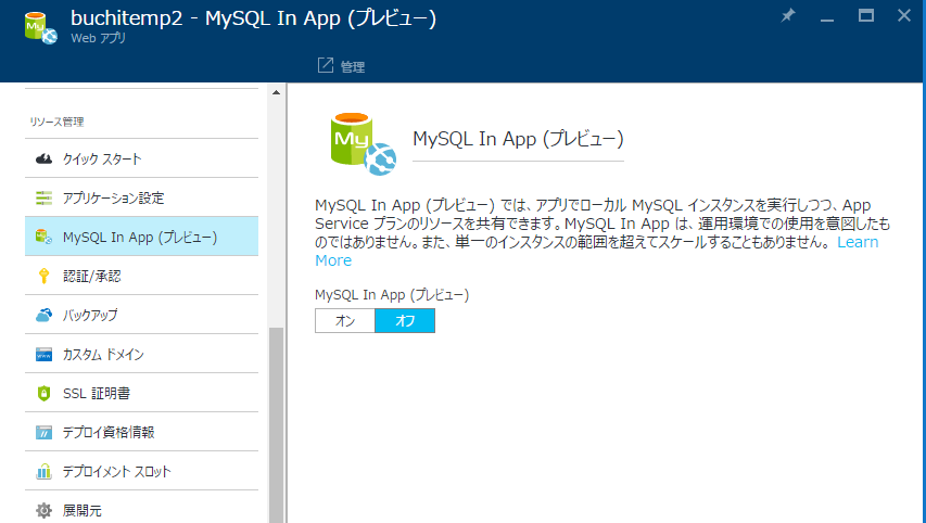MySQL in App (Preview)